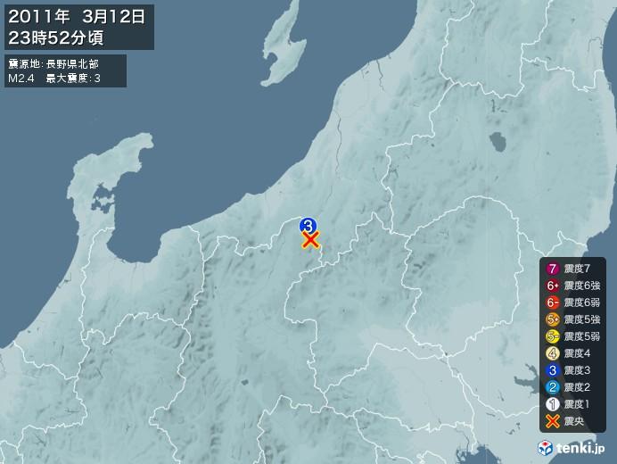 地震情報(2011年03月12日23時52分発生)