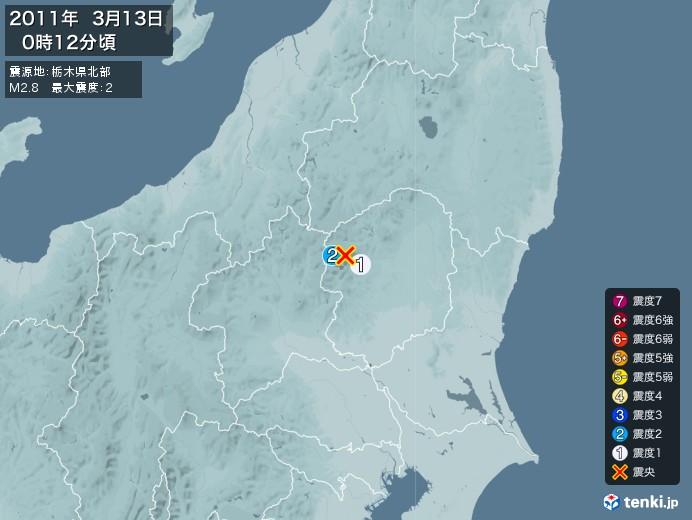 地震情報(2011年03月13日00時12分発生)