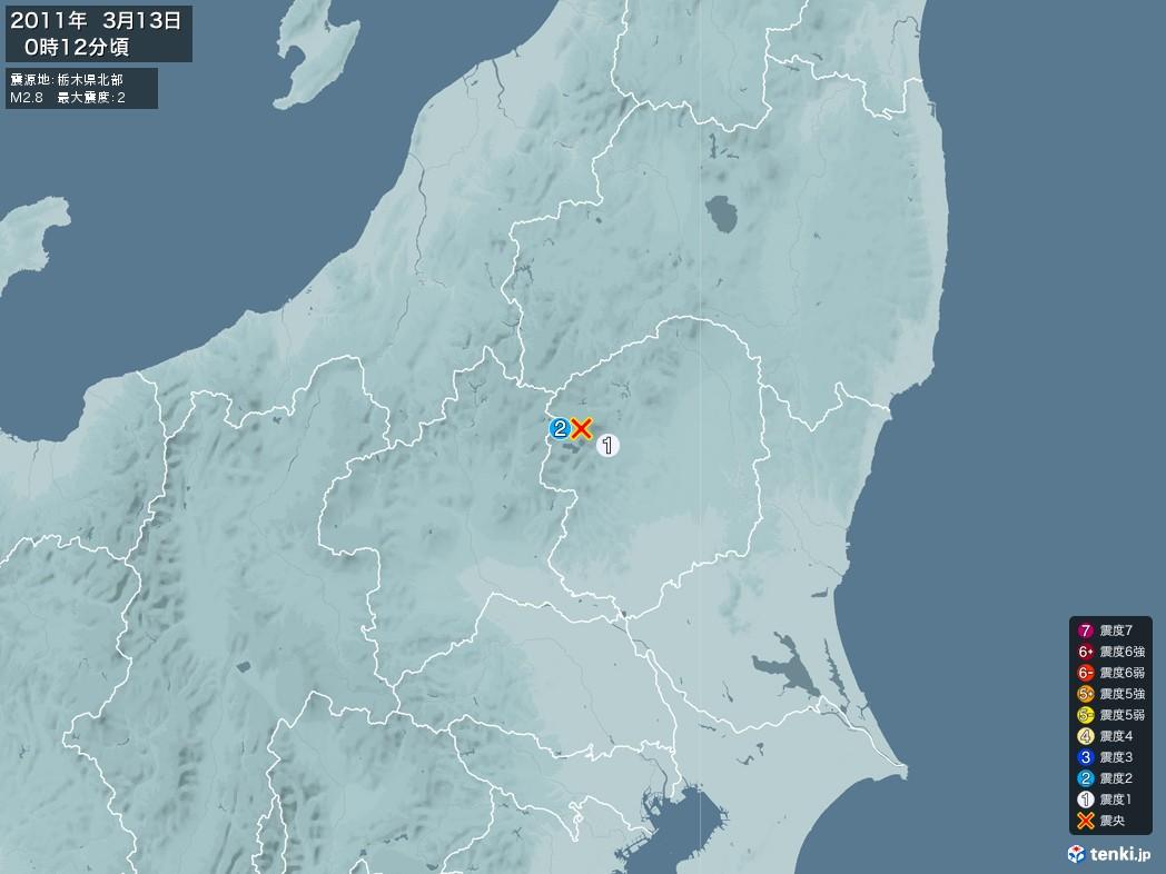 地震情報 2011年03月13日 00時12分頃発生 最大震度:2 震源地:栃木県北部(拡大画像)