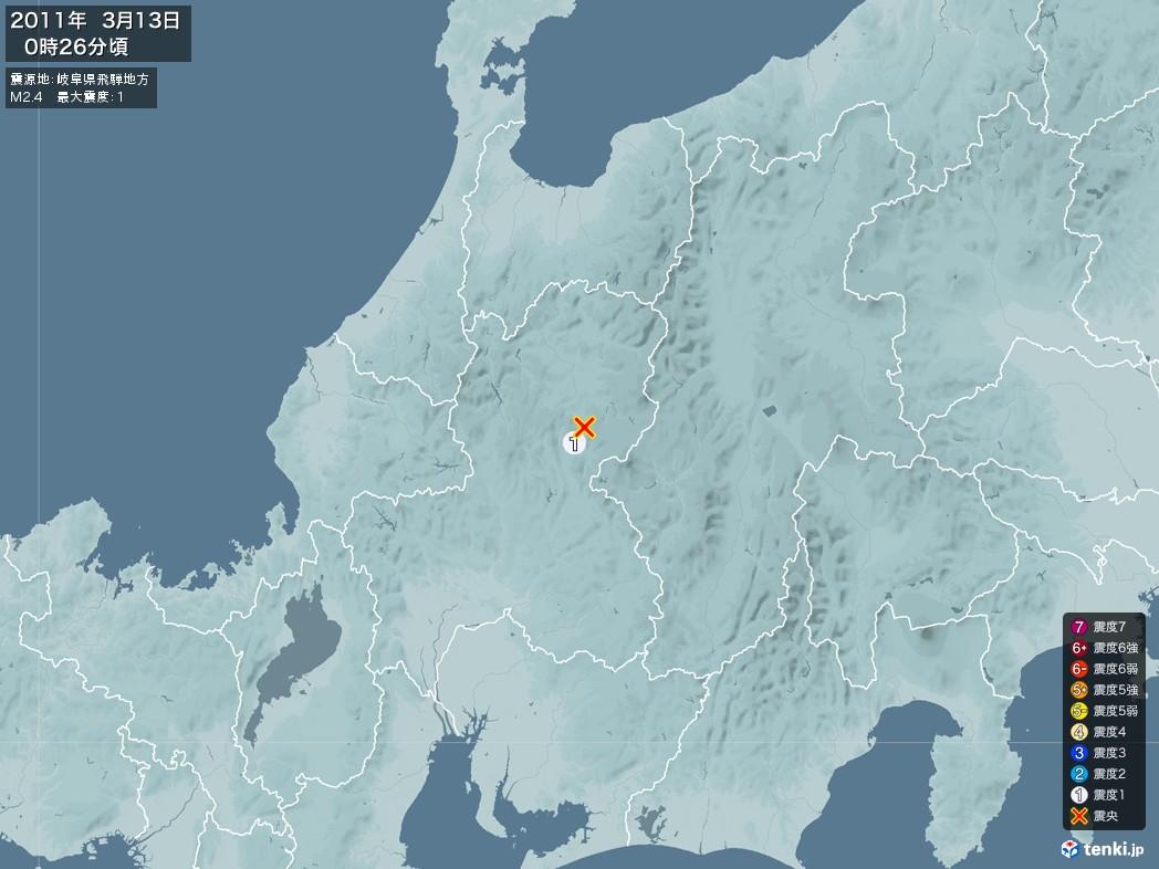 地震情報 2011年03月13日 00時26分頃発生 最大震度:1 震源地:岐阜県飛騨地方(拡大画像)