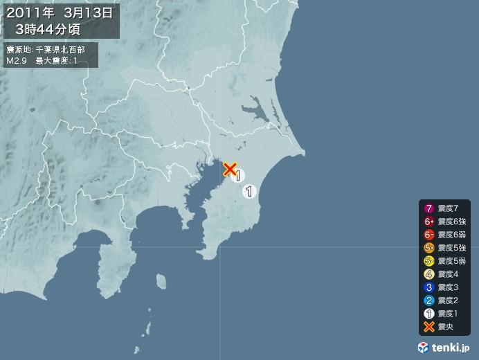 地震情報(2011年03月13日03時44分発生)