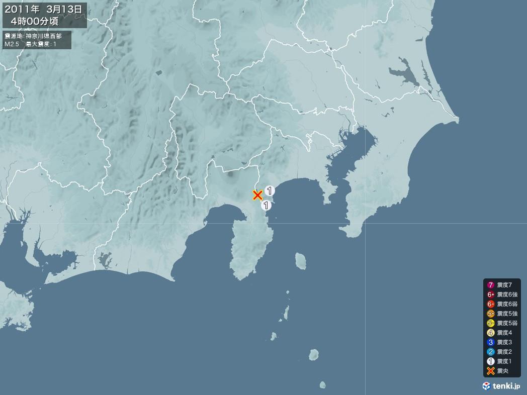 地震情報 2011年03月13日 04時00分頃発生 最大震度:1 震源地:神奈川県西部(拡大画像)