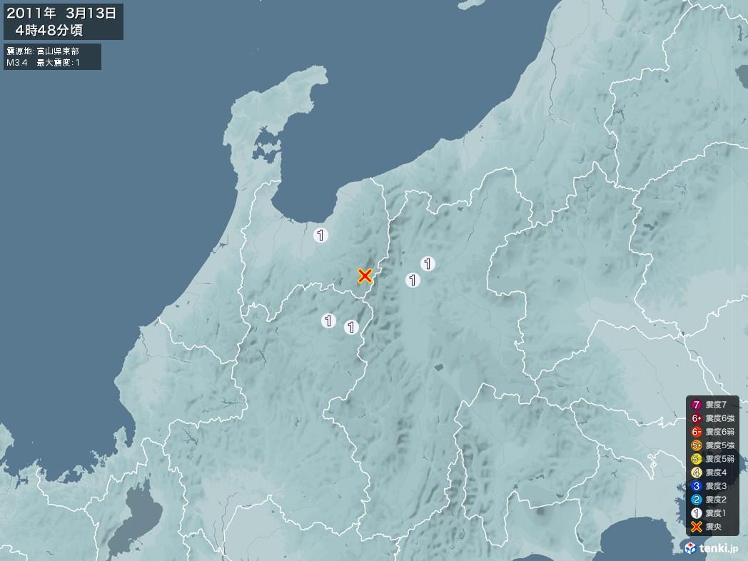 地震情報 2011年03月13日 04時48分頃発生 最大震度:1 震源地:富山県東部(拡大画像)