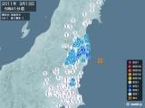 2011年03月13日05時41分頃発生した地震