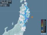 2011年03月13日06時58分頃発生した地震