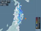 2011年03月13日07時31分頃発生した地震