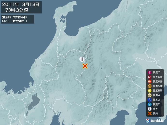 地震情報(2011年03月13日07時43分発生)