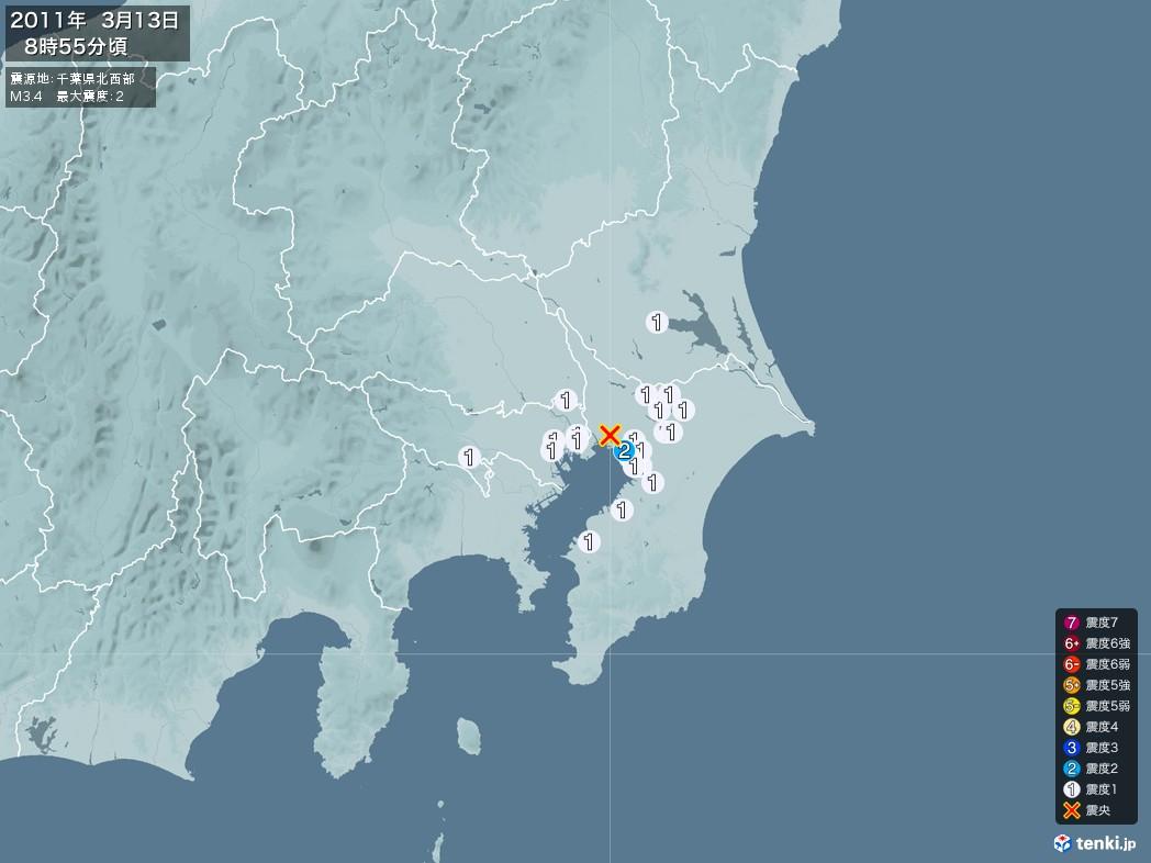 地震情報 2011年03月13日 08時55分頃発生 最大震度:2 震源地:千葉県北西部(拡大画像)