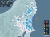 2011年03月13日09時41分頃発生した地震