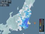2011年03月13日10時26分頃発生した地震