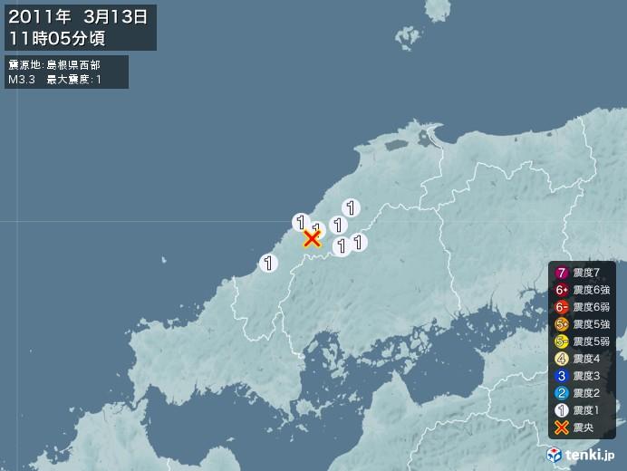地震情報(2011年03月13日11時05分発生)