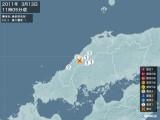 2011年03月13日11時05分頃発生した地震