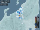 2011年03月13日12時31分頃発生した地震