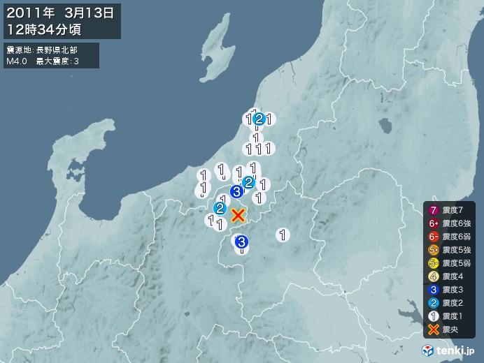 地震情報(2011年03月13日12時34分発生)
