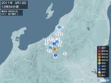 2011年03月13日12時34分頃発生した地震
