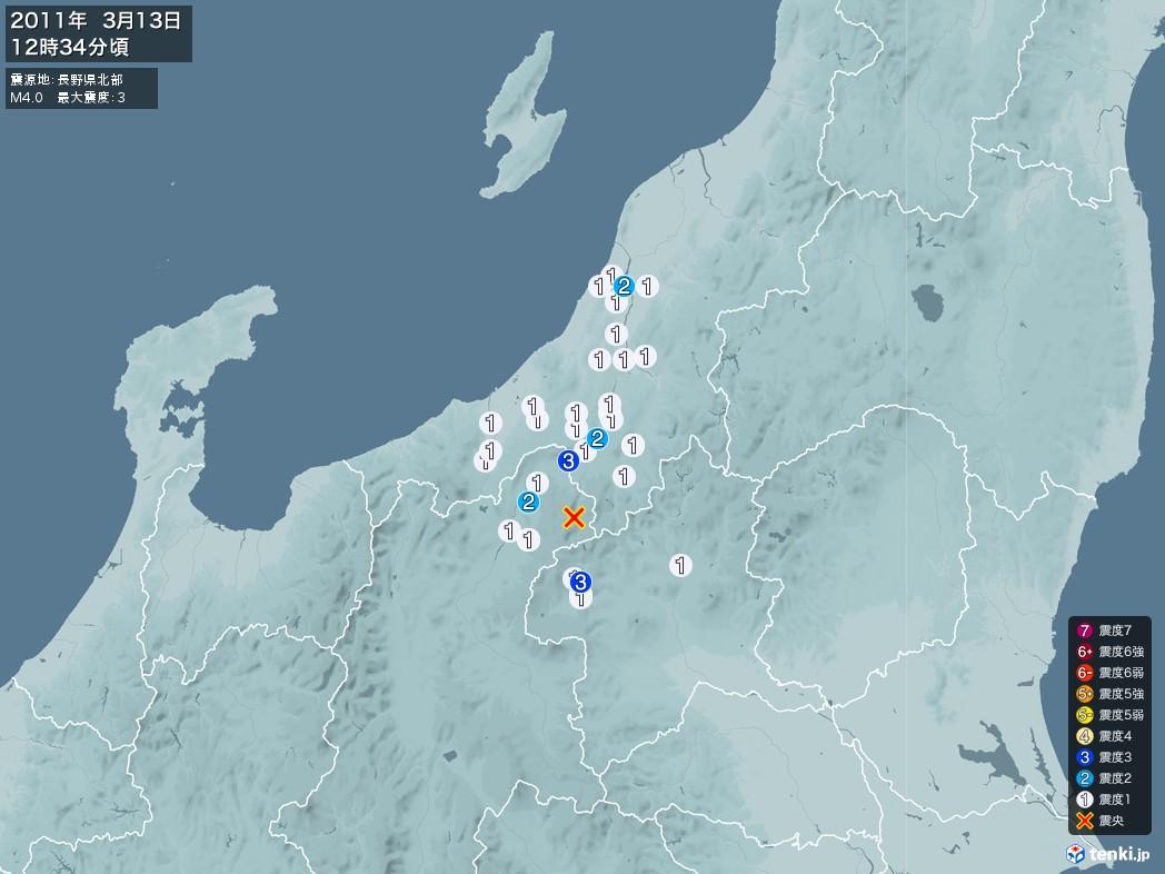 地震情報 2011年03月13日 12時34分頃発生 最大震度:3 震源地:長野県北部(拡大画像)