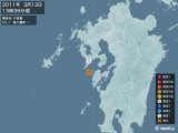 2011年03月13日13時39分頃発生した地震