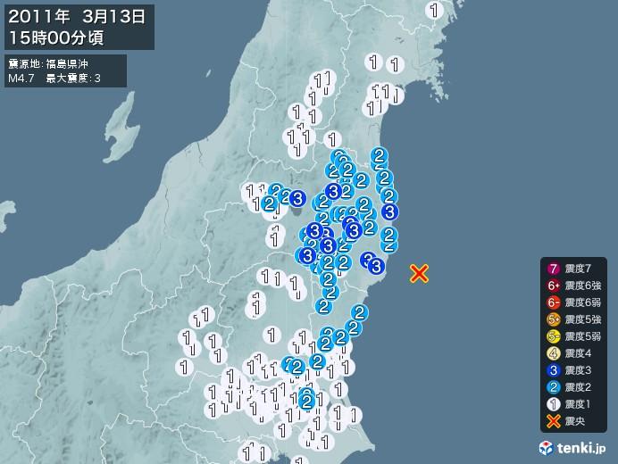 地震情報(2011年03月13日15時00分発生)