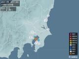 2011年03月13日15時14分頃発生した地震