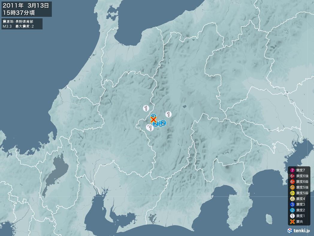 地震情報 2011年03月13日 15時37分頃発生 最大震度:2 震源地:長野県南部(拡大画像)