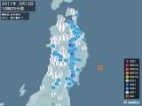 2011年03月13日18時25分頃発生した地震