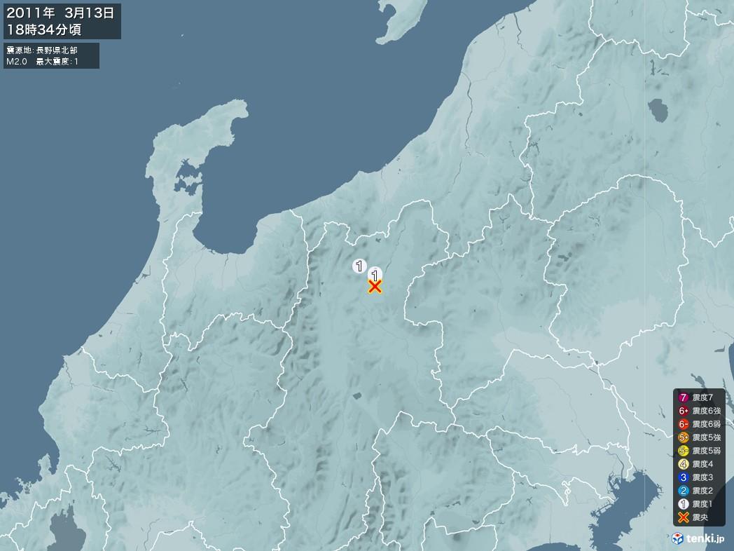 地震情報 2011年03月13日 18時34分頃発生 最大震度:1 震源地:長野県北部(拡大画像)