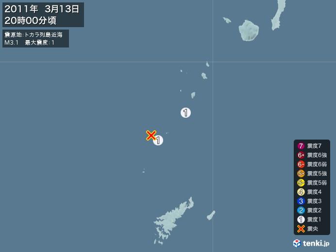 地震情報(2011年03月13日20時00分発生)