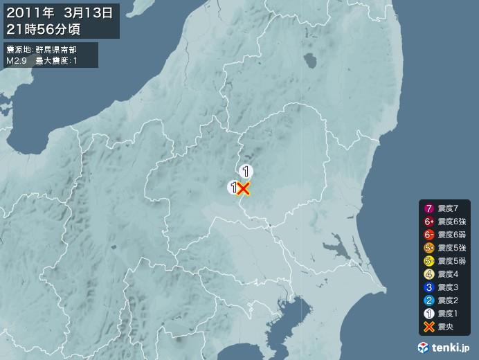 地震情報(2011年03月13日21時56分発生)