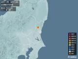 2011年03月13日22時07分頃発生した地震