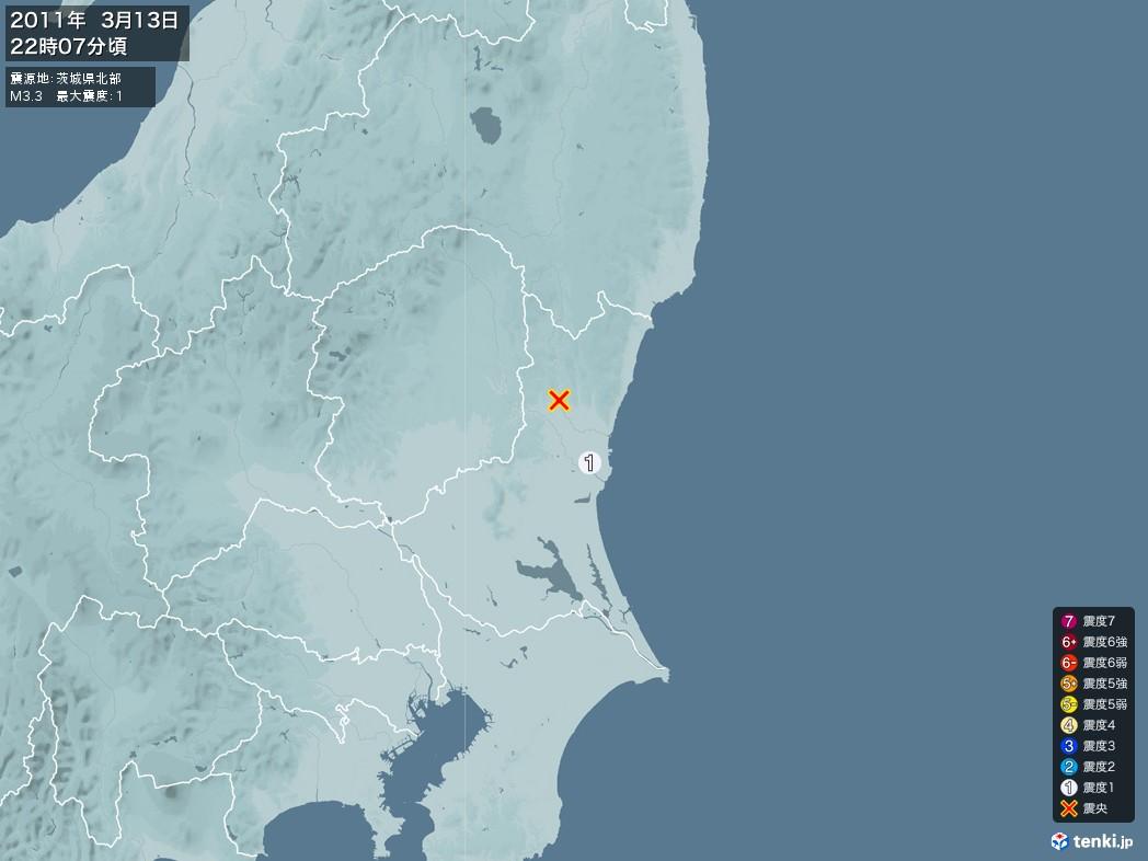地震情報 2011年03月13日 22時07分頃発生 最大震度:1 震源地:茨城県北部(拡大画像)