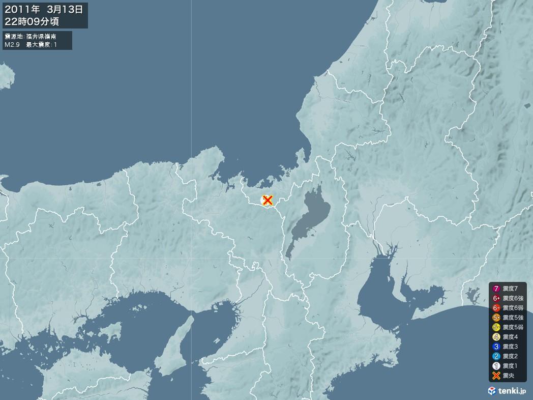 地震情報 2011年03月13日 22時09分頃発生 最大震度:1 震源地:福井県嶺南(拡大画像)