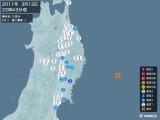 2011年03月13日22時43分頃発生した地震