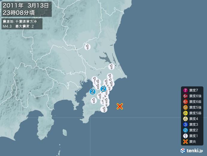 地震情報(2011年03月13日23時08分発生)