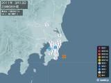 2011年03月13日23時08分頃発生した地震