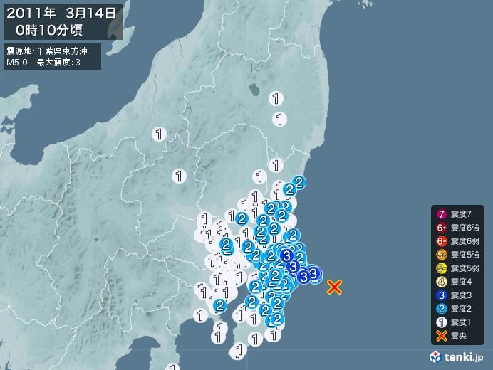 地震情報(2011年03月14日00時10分発生)