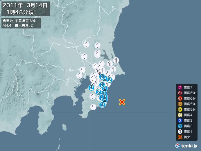 地震情報(2011年03月14日01時48分発生)