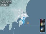 2011年03月14日01時48分頃発生した地震