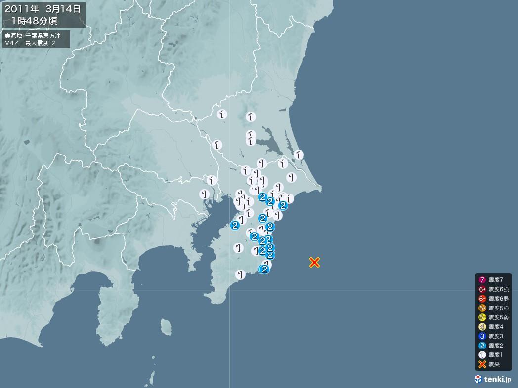 地震情報 2011年03月14日 01時48分頃発生 最大震度:2 震源地:千葉県東方沖(拡大画像)