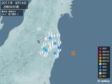 2011年03月14日02時04分頃発生した地震