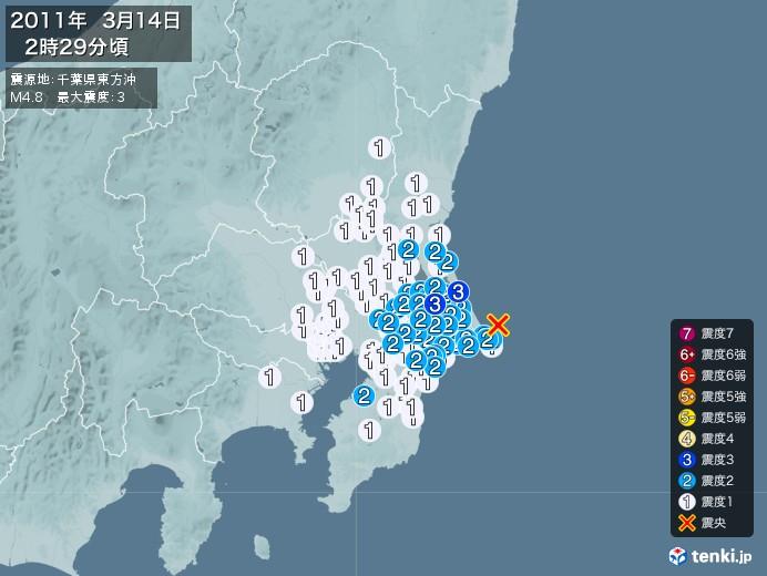 地震情報(2011年03月14日02時29分発生)