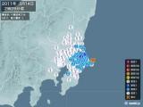 2011年03月14日02時29分頃発生した地震
