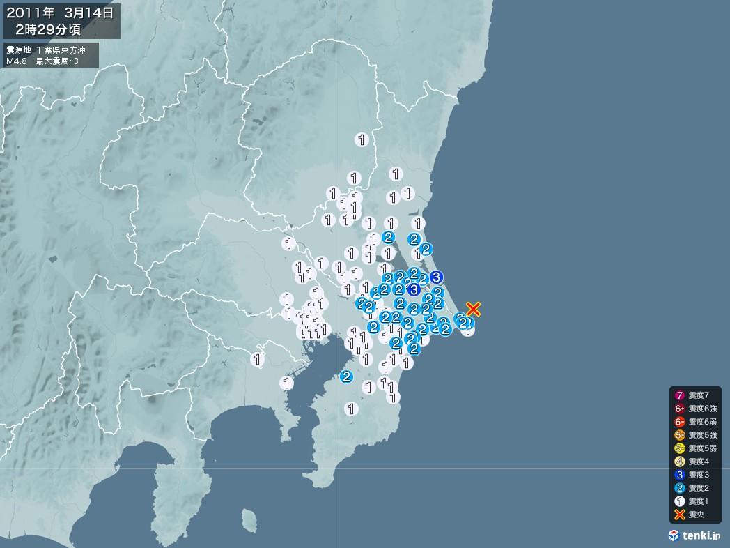 地震情報 2011年03月14日 02時29分頃発生 最大震度:3 震源地:千葉県東方沖(拡大画像)