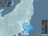 2011年03月14日02時55分頃発生した地震