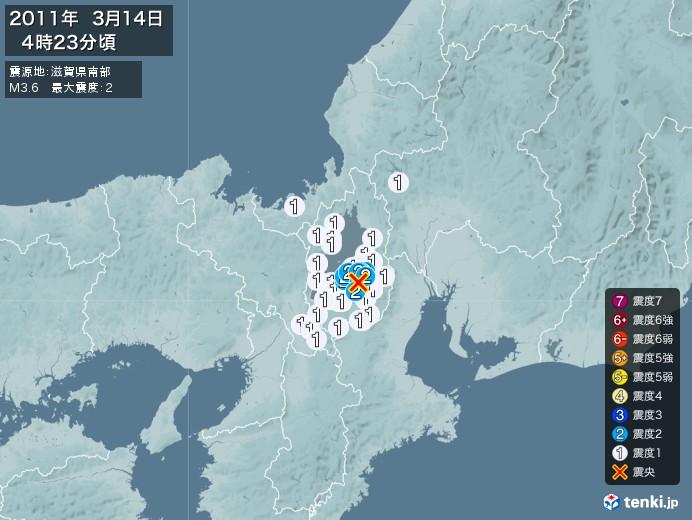 地震情報(2011年03月14日04時23分発生)
