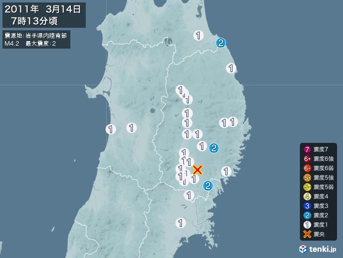 地震情報(2011年03月14日07時13分発生)
