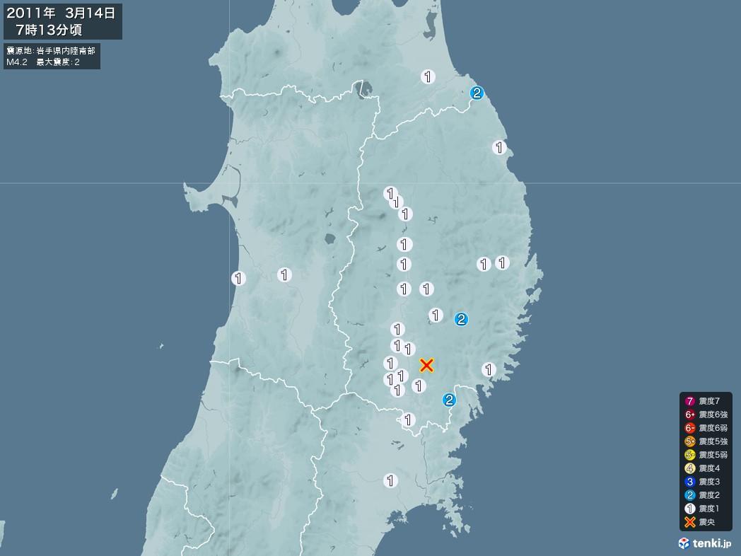 地震情報 2011年03月14日 07時13分頃発生 最大震度:2 震源地:岩手県内陸南部(拡大画像)