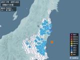 2011年03月14日08時41分頃発生した地震