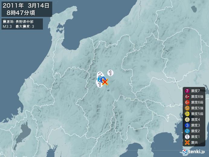 地震情報(2011年03月14日08時47分発生)