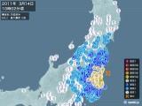 2011年03月14日10時02分頃発生した地震