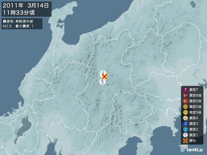 地震情報(2011年03月14日11時33分発生)